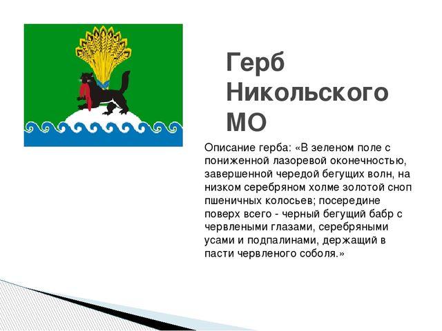 Герб Никольского МО Описание герба: «В зеленом поле с пониженной лазоревой о...