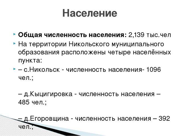Общая численность населения:2,139 тыс.чел На территории Никольского муниципа...