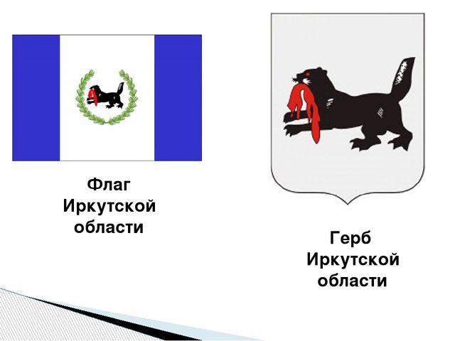 Герб Иркутской области Флаг Иркутской области