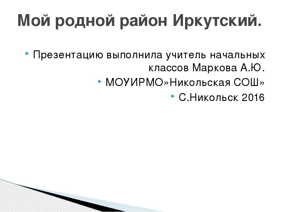 Презентацию выполнила учитель начальных классов Маркова А.Ю. МОУИРМО»Никольск...