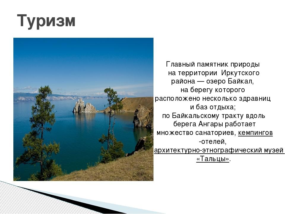 Туризм Главныйпамятникприроды натерритории Иркутского района—озероБа...