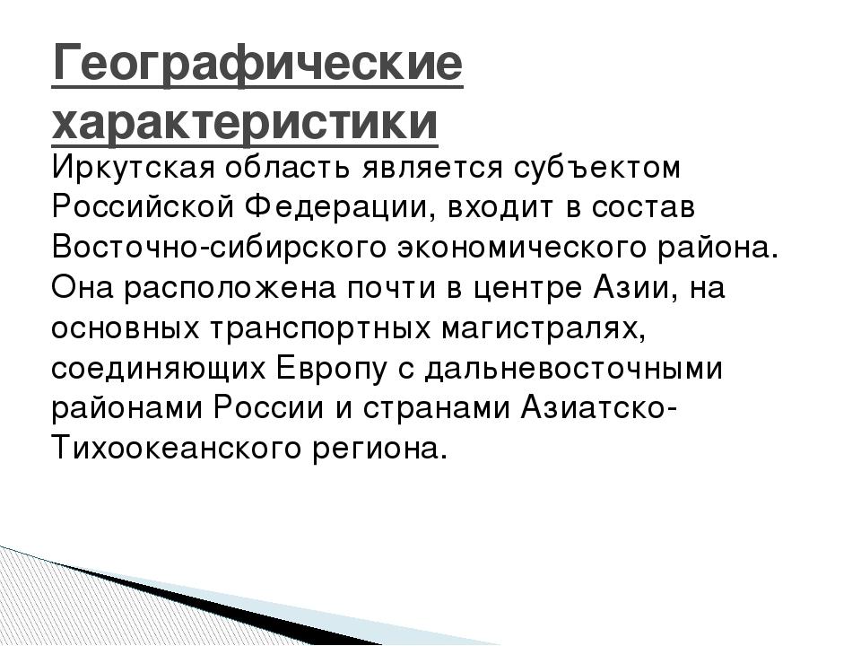 Иркутская область является субъектом Российской Федерации, входит в состав Во...