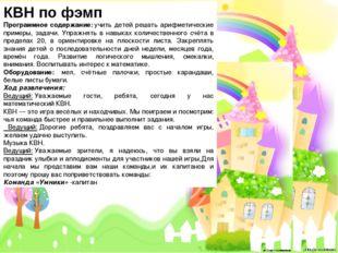 КВН по фэмп Программное содержание:учить детей решать арифметические пример