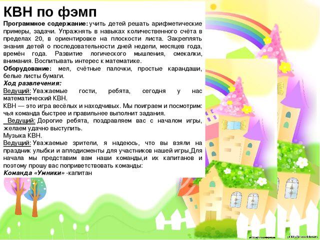 КВН по фэмп Программное содержание:учить детей решать арифметические пример...