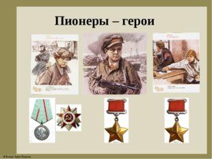 Пионеры – герои © Фокина Лидия Петровна