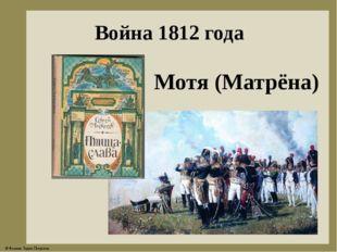 Война 1812 года Мотя (Матрёна) © Фокина Лидия Петровна