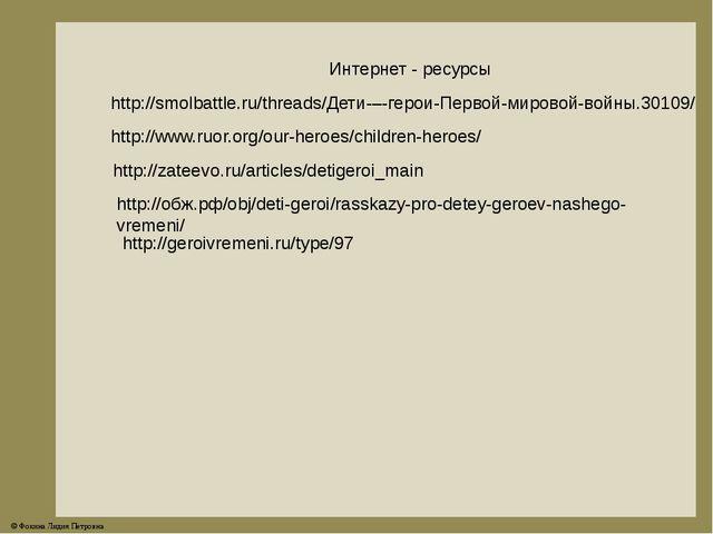 Интернет - ресурсы http://smolbattle.ru/threads/Дети-–-герои-Первой-мировой-в...