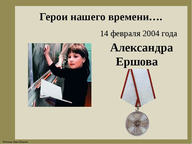 Герои нашего времени…. Александра Ершова 14 февраля 2004 года © Фокина Лидия...