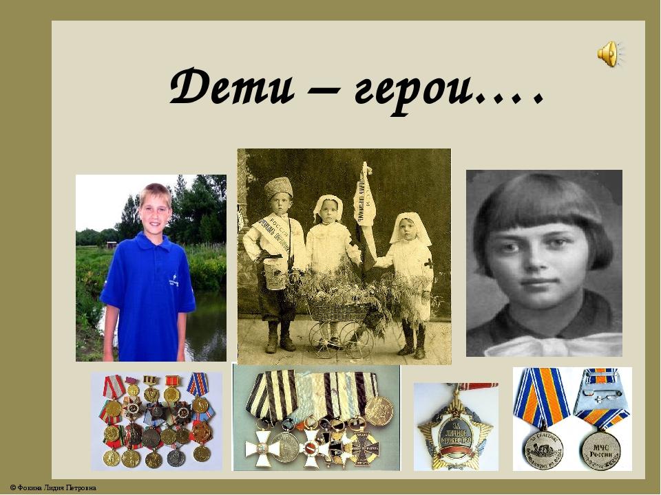 Дети – герои…. © Фокина Лидия Петровна