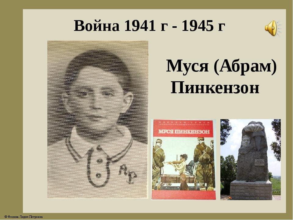 Война 1941 г - 1945 г Муся (Абрам) Пинкензон © Фокина Лидия Петровна