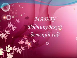 * МАДОУ Родниковский детский сад