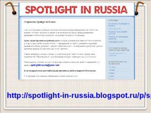 http://spotlight-in-russia.blogspot.ru/p/spotlight-in-russia.html