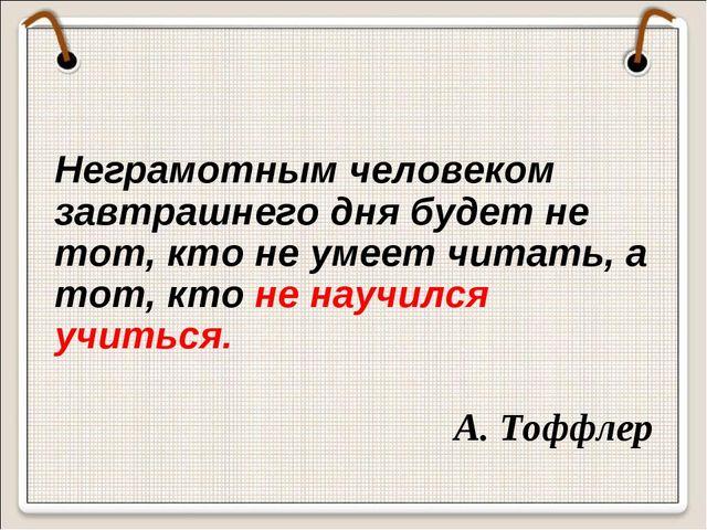 Неграмотным человеком завтрашнего дня будет не тот, кто не умеет читать, а т...