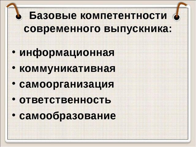 Базовые компетентности современного выпускника: информационная коммуникативна...