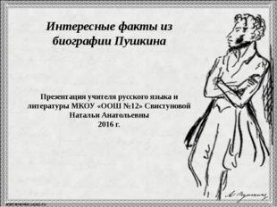 Интересные факты из биографии Пушкина Презентация учителя русского языка и ли