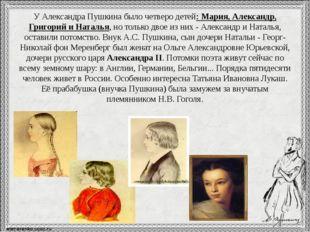 У Александра Пушкина было четверо детей: Мария, Александр, Григорий и Наталья