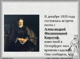 В декабре 1819 года состоялась встреча поэта с Александрой Филипповной Кирхг