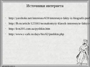 Источники интернета http://yavshoke.net/interesno/659/interesnye-fakty-iz-bio