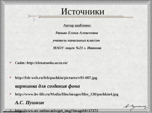 Автор шаблона: Ранько Елена Алексеевна учитель начальных классов МАОУ лицея №