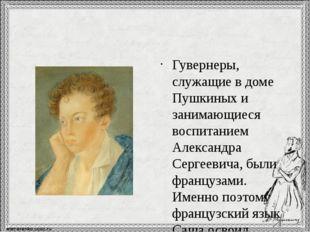 Гувернеры, служащие в доме Пушкиных и занимающиеся воспитанием Александра Се