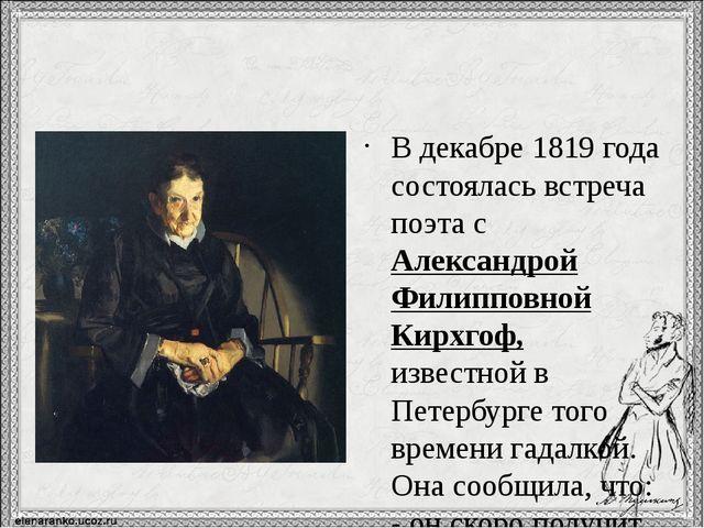 В декабре 1819 года состоялась встреча поэта с Александрой Филипповной Кирхг...