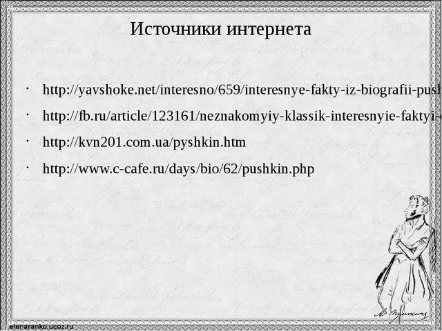 Источники интернета http://yavshoke.net/interesno/659/interesnye-fakty-iz-bio...