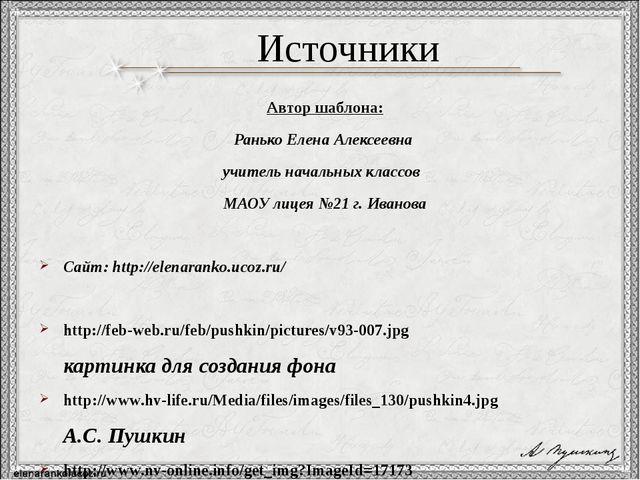 Автор шаблона: Ранько Елена Алексеевна учитель начальных классов МАОУ лицея №...