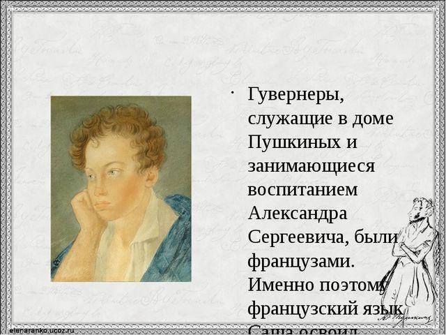 Гувернеры, служащие в доме Пушкиных и занимающиеся воспитанием Александра Се...