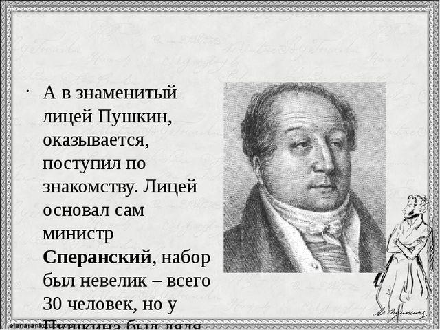А в знаменитый лицей Пушкин, оказывается, поступил по знакомству. Лицей осно...