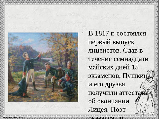 В 1817 г. состоялся первый выпуск лицеистов. Сдав в течение семнадцати майск...