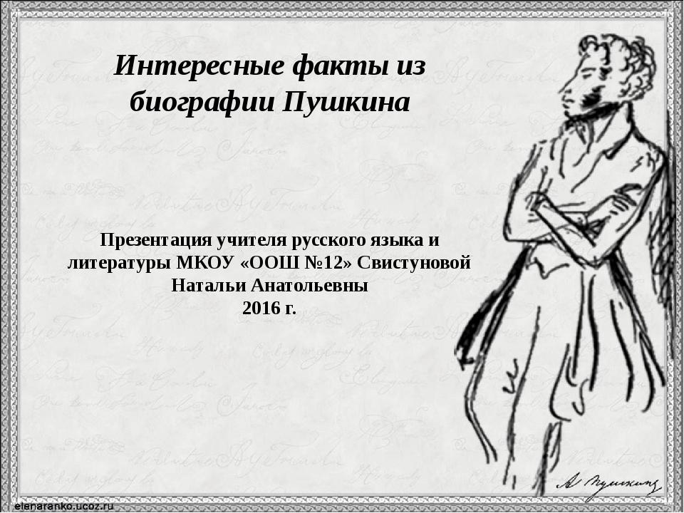 Интересные факты из биографии Пушкина Презентация учителя русского языка и ли...