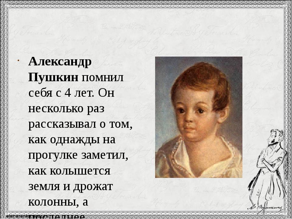 Александр Пушкинпомнил себя с 4 лет. Он несколько раз рассказывал о том, ка...