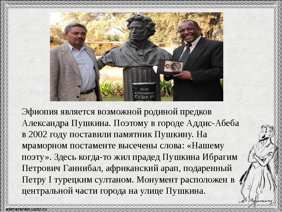 Эфиопия является возможной родиной предков Александра Пушкина. Поэтому в гор...