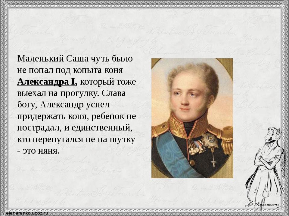 Маленький Саша чуть было не попал под копыта коня Александра I, который тоже...