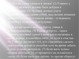 (1) Что же самое главное в жизни? (2) Главное у каждого человека должно быть