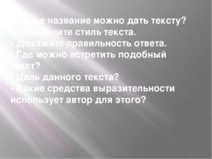 - Какое название можно дать тексту? - Определите стиль текста. - Докажите пра