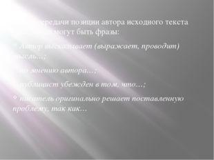 2. Для передачи позиции автора исходного текста уместными могут быть фразы: А