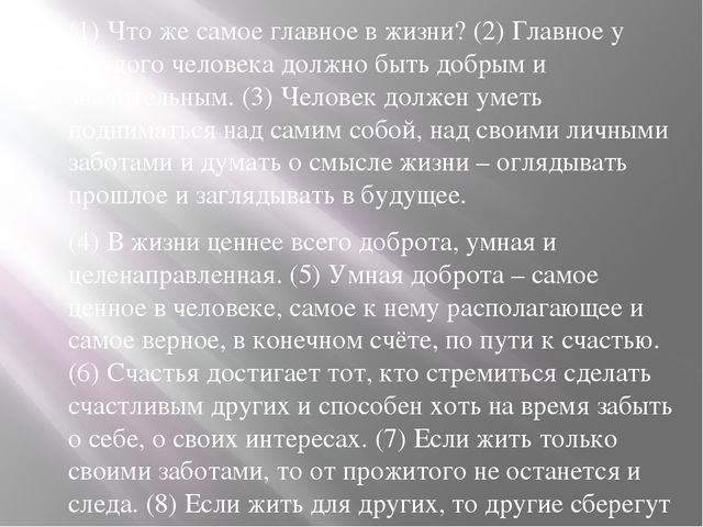 (1) Что же самое главное в жизни? (2) Главное у каждого человека должно быть...