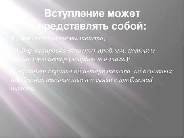 Вступление может представлять собой: А) определение темы текста; Б) формулиро...