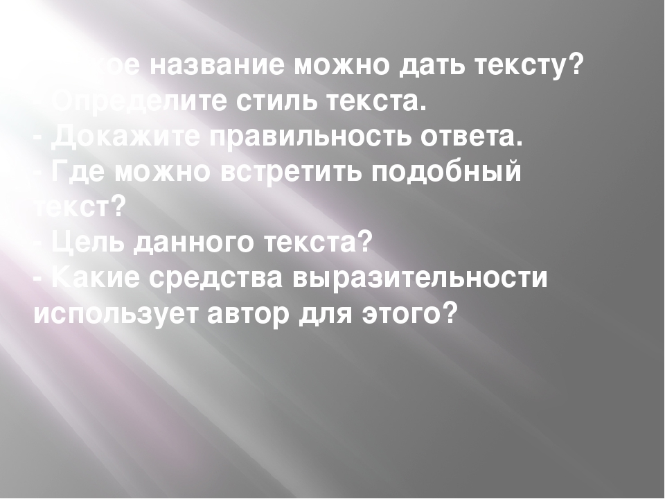 - Какое название можно дать тексту? - Определите стиль текста. - Докажите пра...