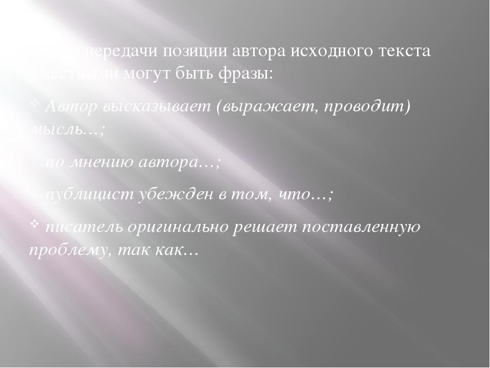 2. Для передачи позиции автора исходного текста уместными могут быть фразы: А...