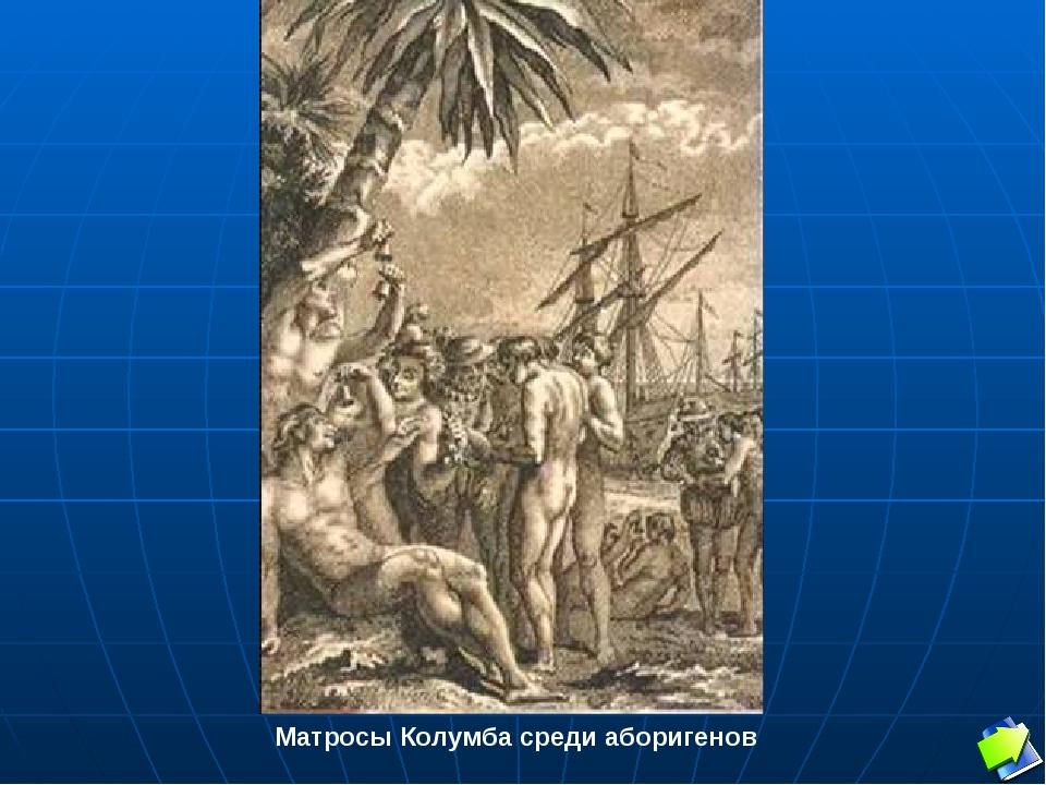 Матросы Колумба среди аборигенов
