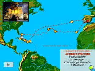 Палос 3 августа 1492 года Христофор Колумб вывел свои корабли «Санта-Марию»,