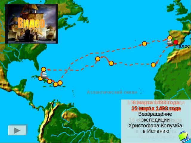 Палос 3 августа 1492 года Христофор Колумб вывел свои корабли «Санта-Марию»,...