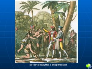 Встреча Колумба с аборигенами