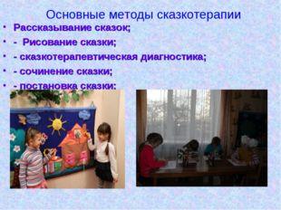 Основные методы сказкотерапии Рассказывание сказок; - Рисование сказки; - ска