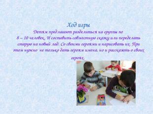 Ход игры Детям предлагают разделиться на группы по 8 – 10 человек. И составит