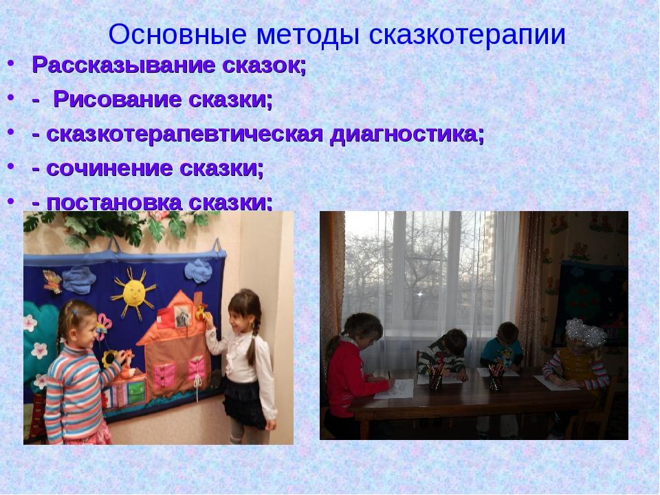 Основные методы сказкотерапии Рассказывание сказок; - Рисование сказки; - ска...