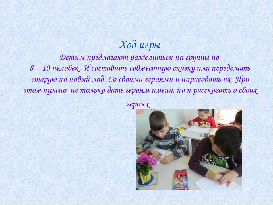 Ход игры Детям предлагают разделиться на группы по 8 – 10 человек. И составит...