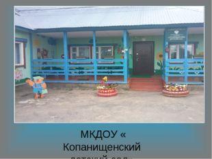 МКДОУ « Копанищенский детский сад» Power Point